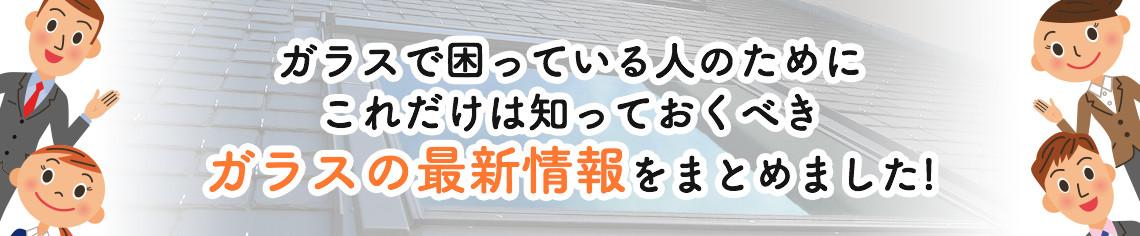 ガラスの最新情報発信!